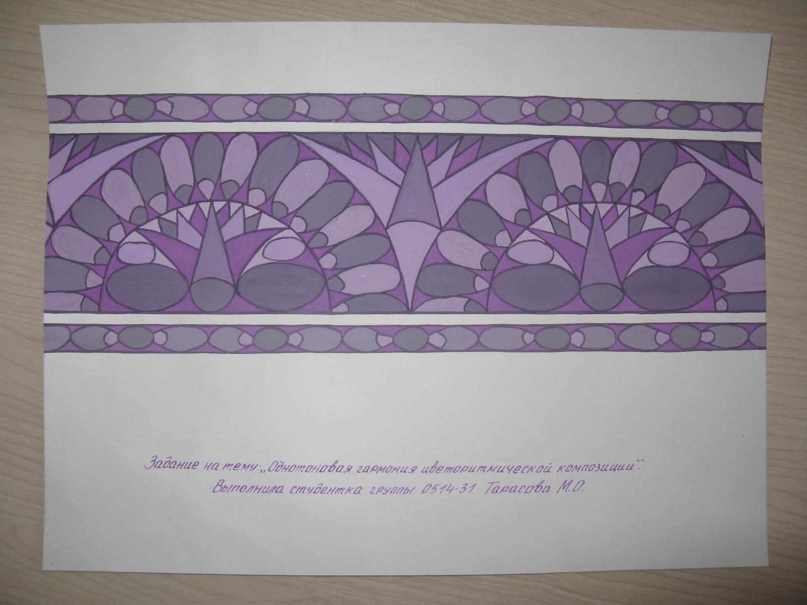презентация к уроку композиция ритм орнамент раппорт в вышивке п