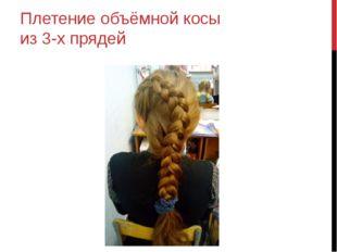 Плетение объёмной косы из 3-х прядей