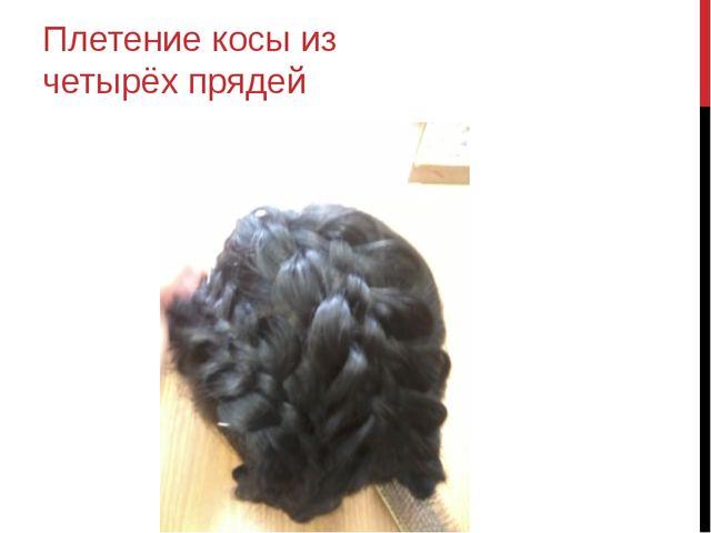Плетение косы из четырёх прядей