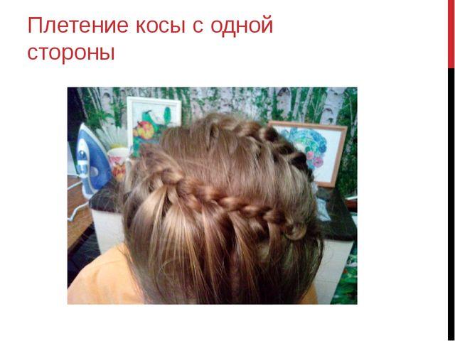 Плетение косы с одной стороны