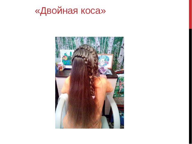 «Двойная коса»