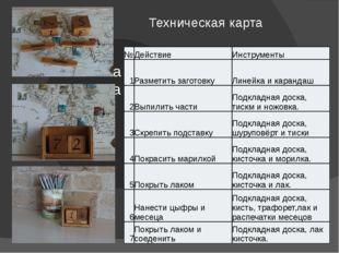 Техническая карта № Действие Инструменты 1 Разметить заготовку Линейка и кара