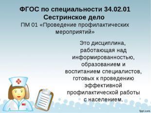 ФГОС по специальности 34.02.01 Сестринское дело ПМ 01 «Проведение профилактич