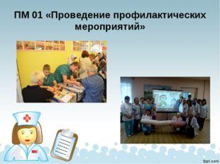 ПМ 01 «Проведение профилактических мероприятий»