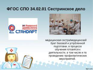 ФГОС СПО 34.02.01 Сестринское дело медицинская сестра/медицинский брат базово