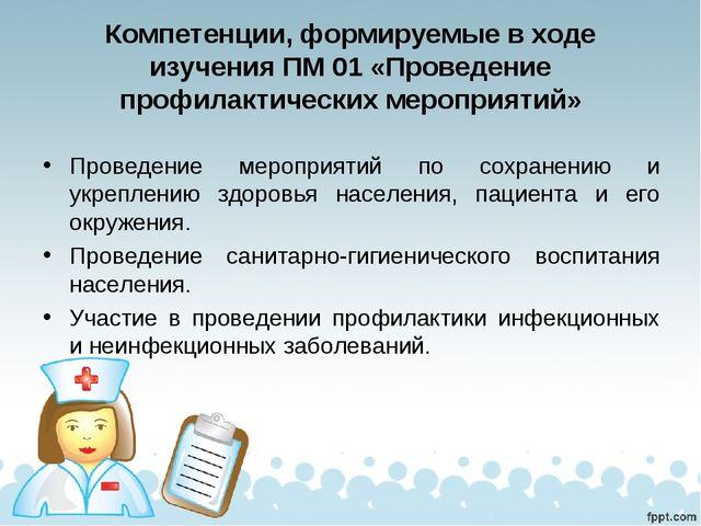 Компетенции, формируемые в ходе изучения ПМ 01 «Проведение профилактических м...