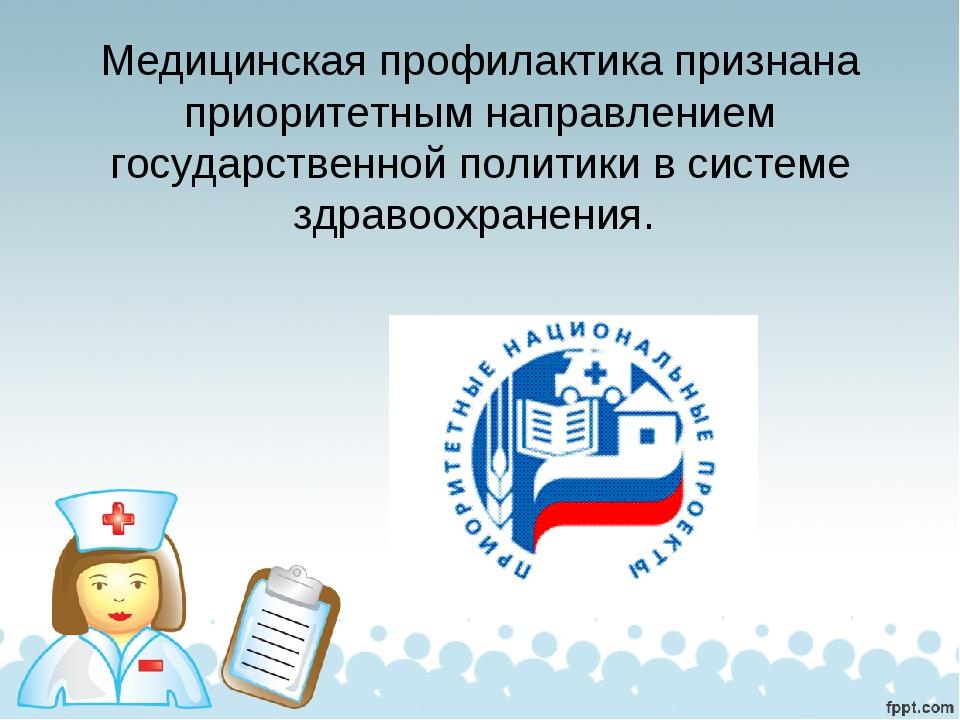 Медицинская профилактика признана приоритетным направлением государственной п...