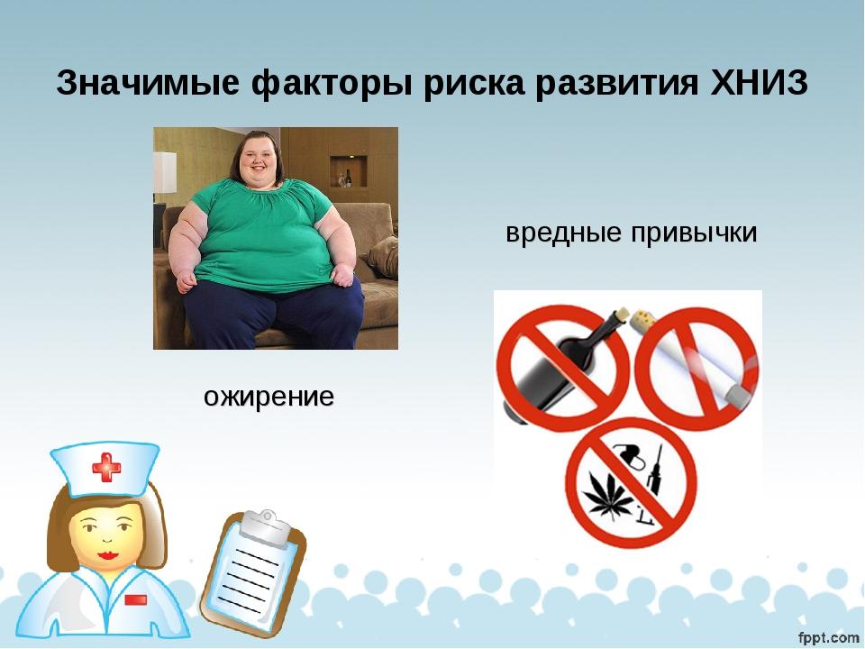 Значимые факторы риска развития ХНИЗ ожирение вредные привычки