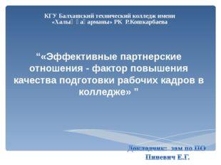 """""""«Эффективные партнерские отношения - фактор повышения качества подготовки ра"""