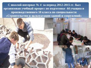 С школой-интернат № 4 за период 2012-2015 гг. был организован учебный процесс
