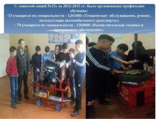 С «школой-лицей №15» за 2012-2015 гг. было организовано профильное обучение:
