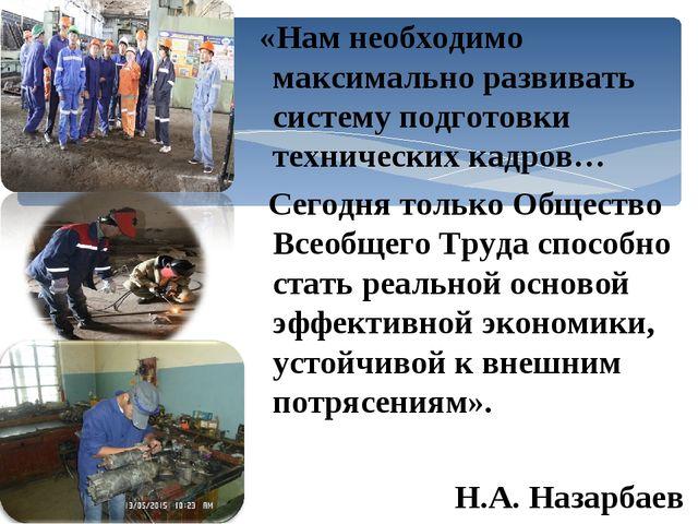 «Нам необходимо максимально развивать систему подготовки технических кадров…...