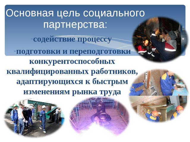 Основная цель социального партнерства: содействие процессу подготовки и переп...