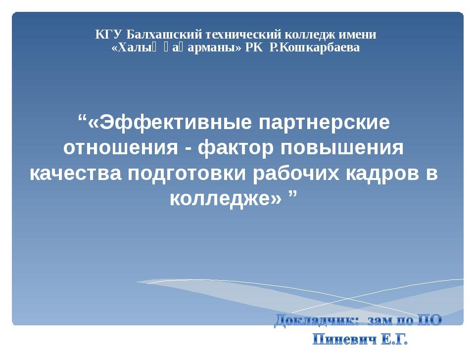 """""""«Эффективные партнерские отношения - фактор повышения качества подготовки ра..."""