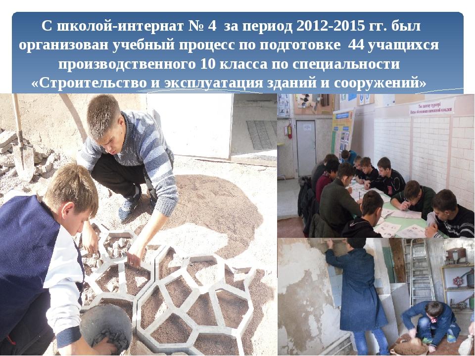 С школой-интернат № 4 за период 2012-2015 гг. был организован учебный процесс...