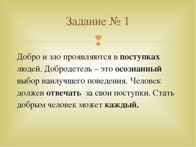 Добро и зло проявляются в поступках людей. Добродетель – это осознанный выбор...