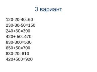 3 вариант 120-20-40=60 230-30-50=150 240+60=300 420+ 50=470 830-300=530 650+5