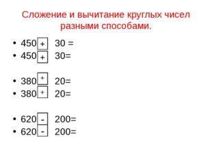 Сложение и вычитание круглых чисел разными способами. 450 30 = 450 30= 380 20