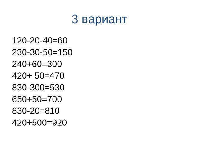 3 вариант 120-20-40=60 230-30-50=150 240+60=300 420+ 50=470 830-300=530 650+5...