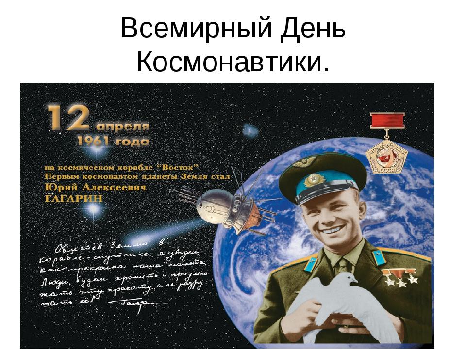 Всемирный День Космонавтики.