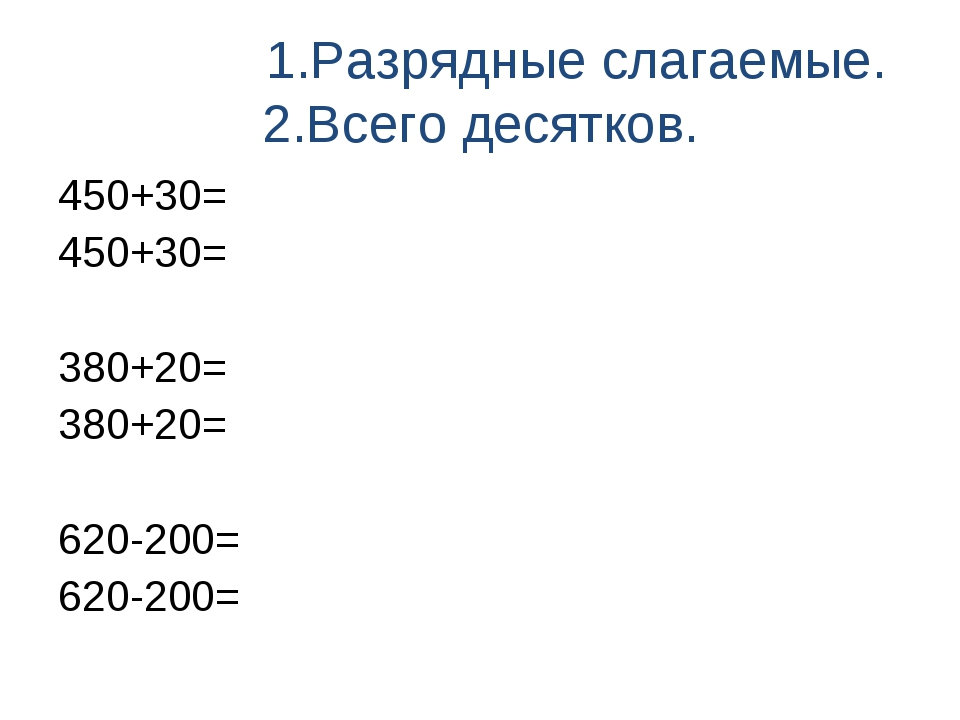 1.Разрядные слагаемые. 2.Всего десятков. 450+30= 450+30= 380+20= 380+20= 620...