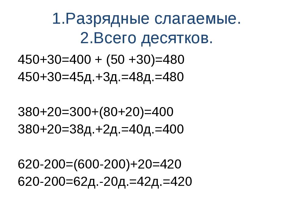 1.Разрядные слагаемые. 2.Всего десятков. 450+30=400 + (50 +30)=480 450+30=45...