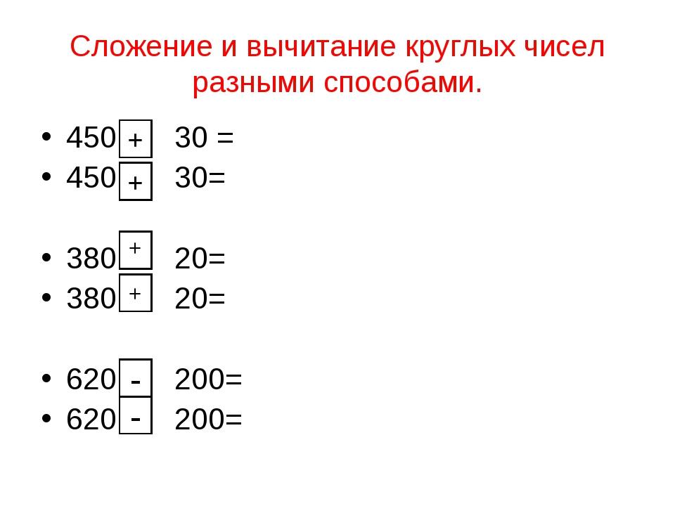 Сложение и вычитание круглых чисел разными способами. 450 30 = 450 30= 380 20...
