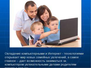 Овладение компьютерными и Интернет - технологиями открывает мир новых семейны