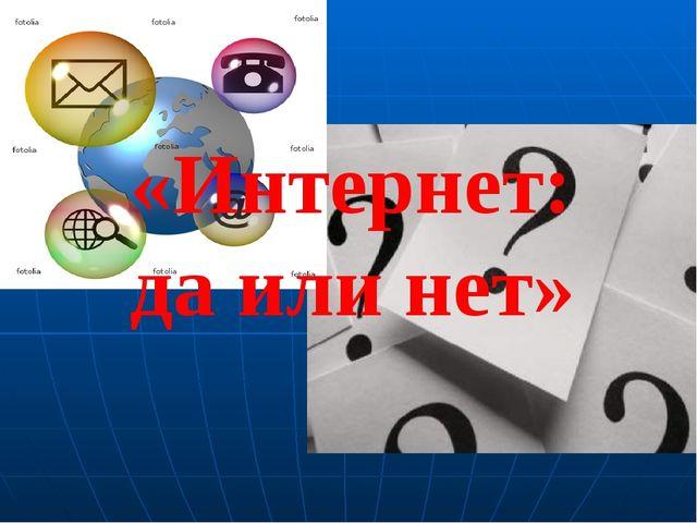 «Интернет: да или нет»