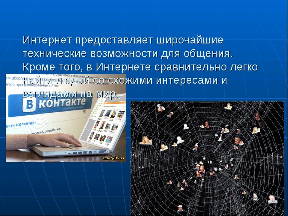 Интернет предоставляет широчайшие технические возможности для общения. Кроме...