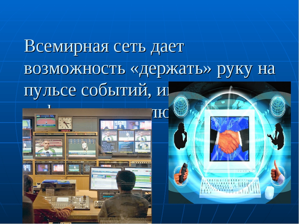 Всемирная сеть дает возможность «держать» руку на пульсе событий, имея доступ...
