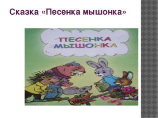 Сказка «Песенка мышонка»