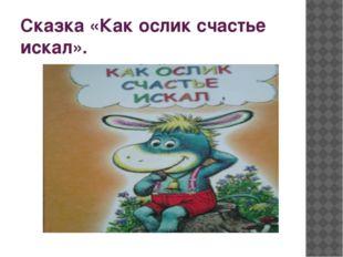 Сказка «Как ослик счастье искал».