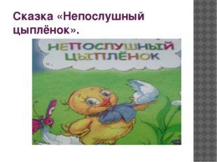 Сказка «Непослушный цыплёнок».