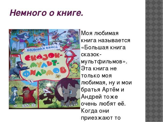 Немного о книге. Моя любимая книга называется «Большая книга сказок-мультфиль...