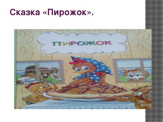 Сказка «Пирожок».