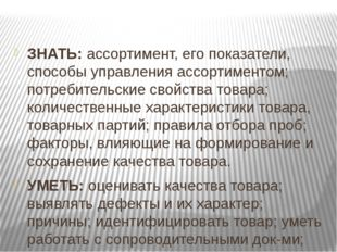 ЗНАТЬ: ассортимент, его показатели, способы управления ассортиментом; потреб