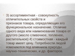 3) ассортиментная - совокупность отличительных свойств и признаков товара, о