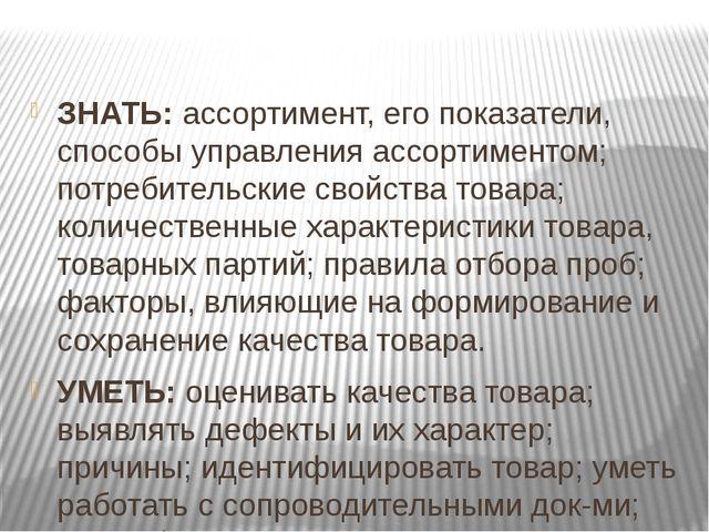 ЗНАТЬ: ассортимент, его показатели, способы управления ассортиментом; потреб...
