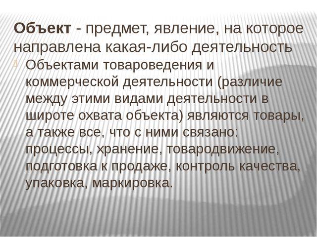 Объект - предмет, явление, на которое направлена какая-либо деятельность Объе...