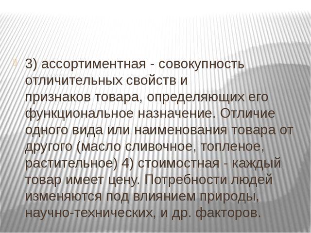 3) ассортиментная - совокупность отличительных свойств и признаков товара, о...
