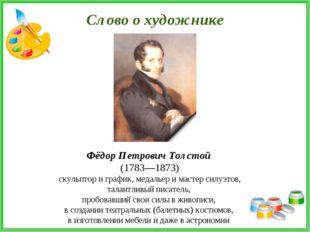 Слово о художнике Фёдор Петрович Толстой (1783—1873) скульптор и график, меда