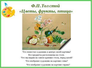 Ф.П.Толстой «Цветы, фрукты, птица» Что поместил художник в центре своей карти