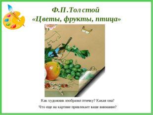 Ф.П.Толстой «Цветы, фрукты, птица» Как художник изобразил птичку? Какая она?