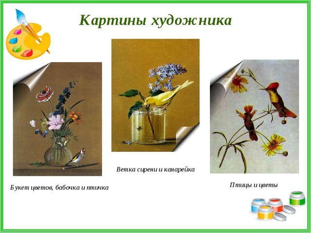 Картины художника Букет цветов, бабочка и птичка Птицы и цветы Ветка сирени и...