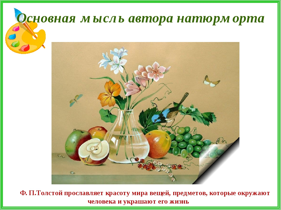 Основная мысль автора натюрморта Ф. П.Толстой прославляет красоту мира вещей,...