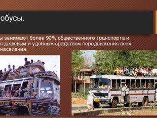 Автобусы. Автобусы занимают более 90% общественного транспорта и являются деш