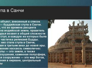 Ступа в Санчи Еще один объект, внесенный в список ЮНЕСКО — буддийская ступа в