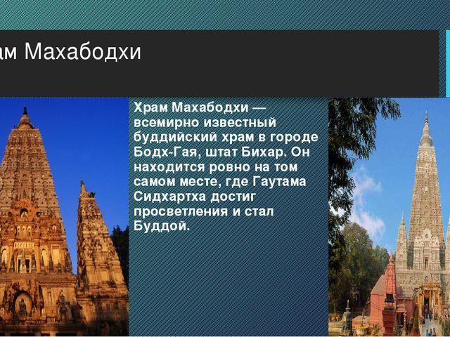 Храм Махабодхи Храм Махабодхи — всемирно известный буддийский храм в городе...