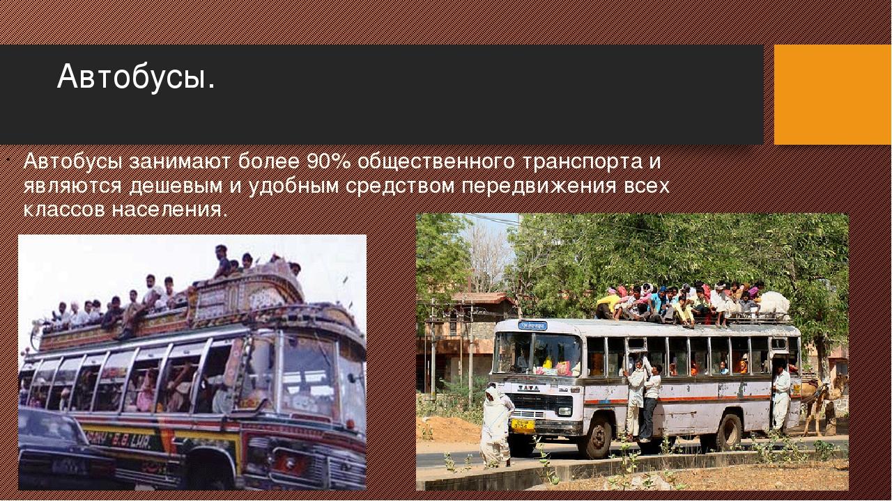 Автобусы. Автобусы занимают более 90% общественного транспорта и являются деш...